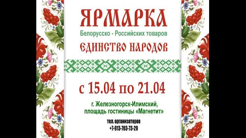 Белорусские продукты, сладости и другие товары на ярмарке в Железногорске-Илимском 15-21 апреля ВИВАТ МЕДИА реклама