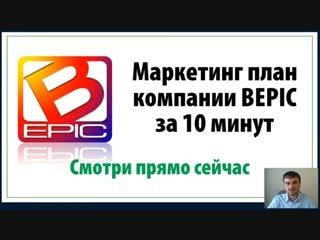 #BEPIC [B-Epic] Маркетинг план компании B Epic за 10 минут.[Иван Вовк] [Andrey I