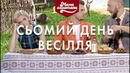 Сьомий день весілля Шоу Мамахохотала НЛО TV