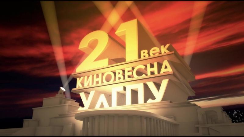 Заставка на киновесну в УлГПУ - Студвесна 2016