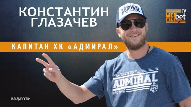 Капитан Адмирала Константин Глазачев о семье, жизни и хоккее - Часть 1