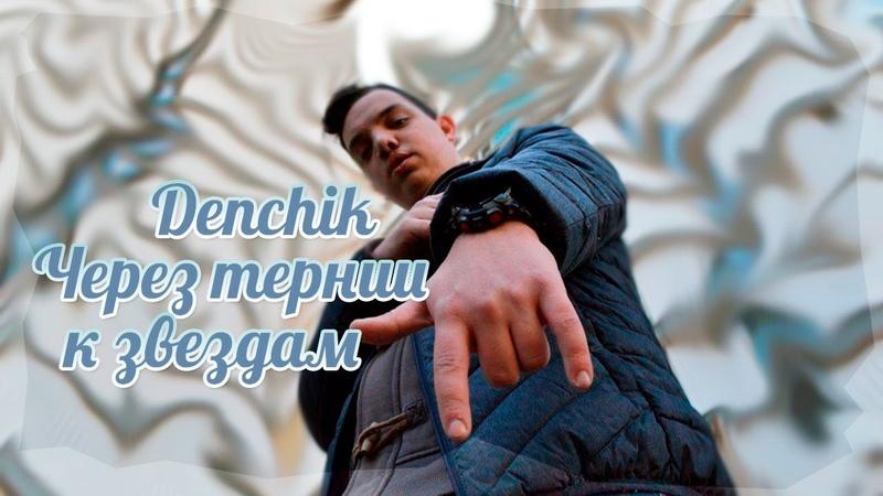Denchik - Через тернии к звёздам