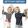 Детская одежда. Опт и Розница!