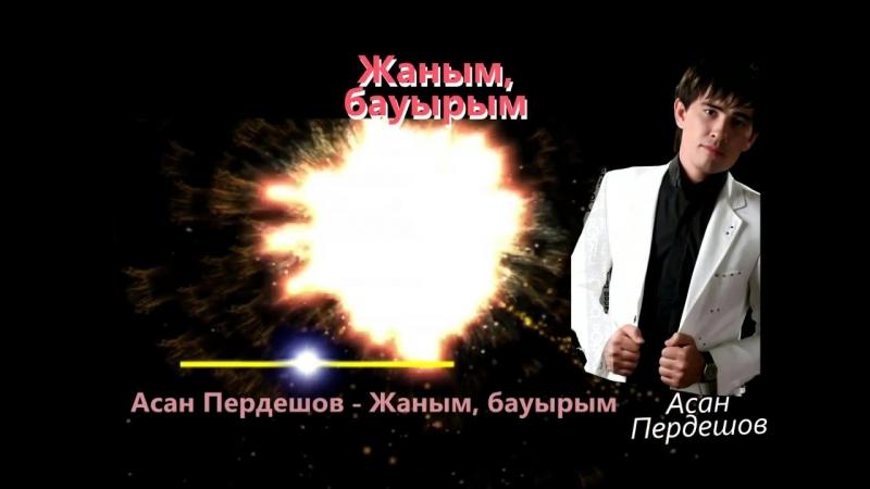 Асан Пердешов - Жаным, бауырым