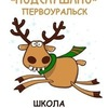 Подслушано Первоуральск Школа№1