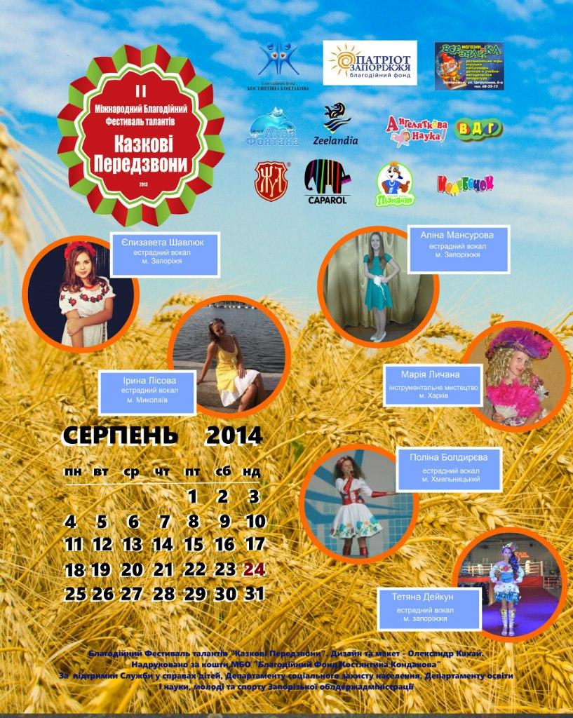 календар серпень 2014