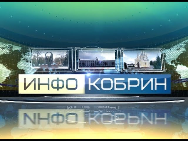 ИНФО-КОБРИН 27-08-17