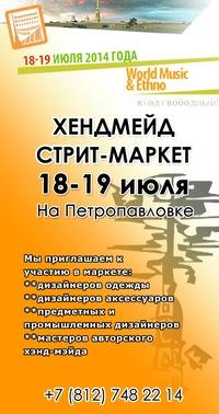18-19 июля - Стрит-Маркет на Петропавловке