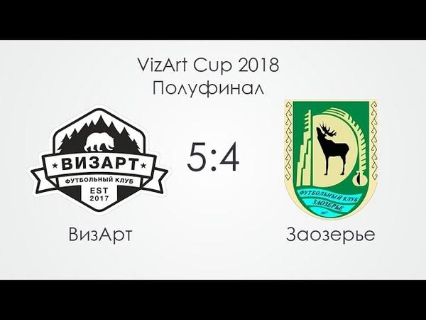 VizArt Cup 2018 | Полуфинал | ВизАрт 5:4 Заозерье