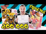 200 000 подписчиков на канале Папа Роб Шоу! Специальный выпуск!