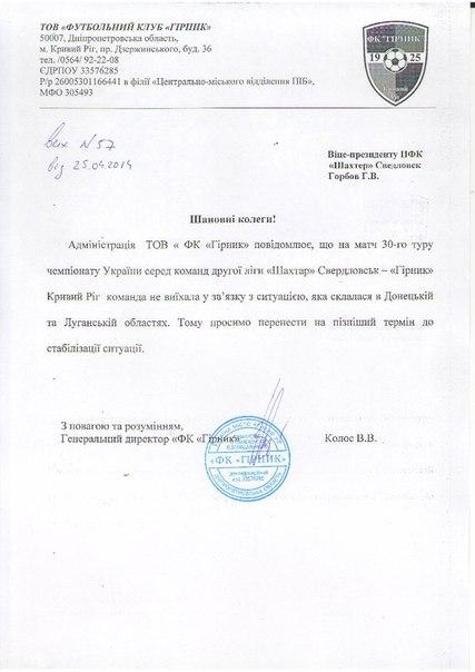 """Свердловский """"Шахтер"""" возмущен переносом матча - изображение 3"""