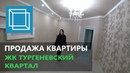 АНАПА - 2 ШИКАРНЫЕ КВАРТИРЫ, В ЖК ТУРГЕНЕВСКИЙ КВАРТАЛ, ГАММА