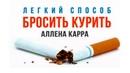 Аллен Карр Легкий способ бросить курить ЛИЧНО Я БРОСИЛ БЛАГОДАРЯ ФИЛЬМУ