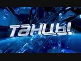 Заставка шоу ТАНЦЫ - 4 сезон на #ТНТ