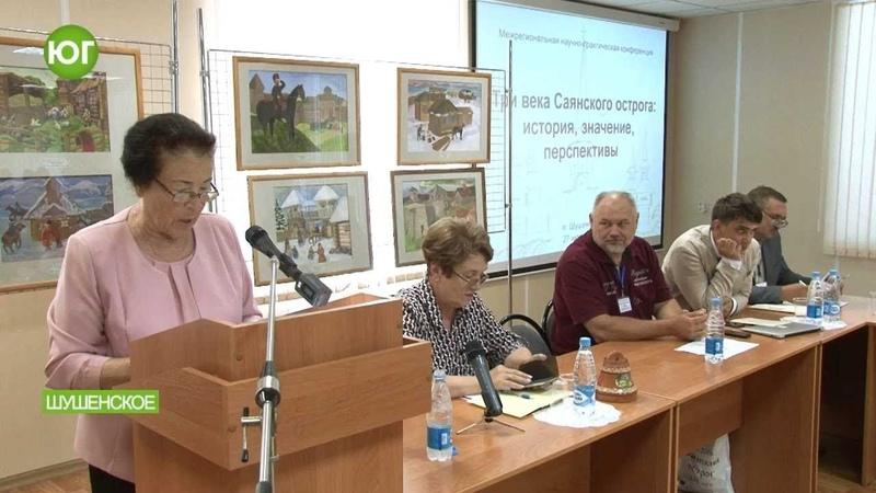 Межрегиональная научно-практическая конференция посвященная 300-летию Саянского острога