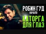 КИНОКРИТИКА РОБИН ГУД_ НАЧАЛО - КАТОРГА ДЛЯ ГЛАЗ (обзор фильма)