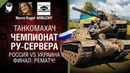 Чемпионат РУ-сервера - Россия vs Украина - Финал. Рематч! - Танкомахач №92 World of Tanks