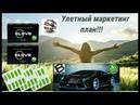 Биэпик самый денежный маркетинг BePic Elev8 Acceler8