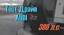 ТЕСТ AUDI S3 380 сил РАЗГОН за 4 сек АкерМеханик