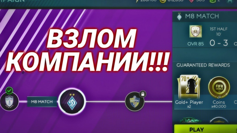 ЛУЧШИЙ БАГ В КОМПАНИЯХ В FIFA MOBILE 19!   РАБОЧИЙ БАГ!