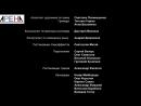 Окончание фильма Без права на выбор и начало программы Музыкальный компас Арена 29 03 2018