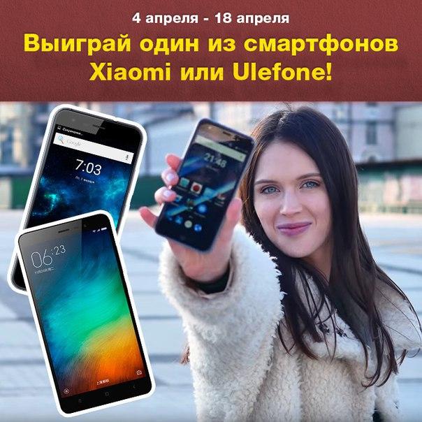 Конкурсе и выиграть смартфон