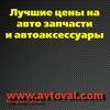 Avtoval Ekaterinburg