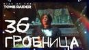 ГРОБНИЦА ПАЛАТА ИЗГНАНИЯ ЗАТЕРЯННЫЙ ГОРОД СКЛЕП 36 ► Rise of the Tomb Raider ► Сложность выживание