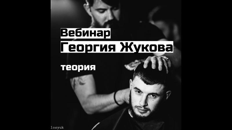 Вебинар Георгия Жукова / 23.05 / Мужские Стрижки