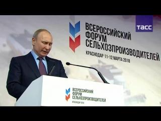 Выступление Путина на форуме сельхозпроизводителей