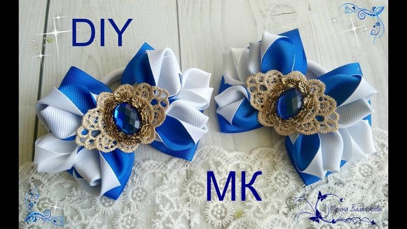 Красивые бантики Канзаши из лент. Мастер Класс.Irina Balakireva/ DIY tutorial ribbon bows .