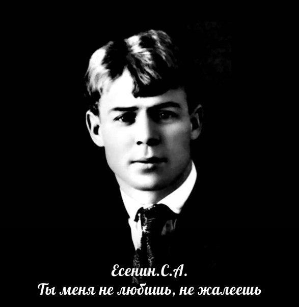 Есенин С.А.