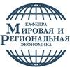 """СПбГПУ, ИЭИ, кафедра """"МЭППР"""""""