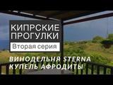 Кипрские прогулки Винодельня Sterna. Купель Афродиты.