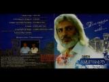 Ефрем Амирамов Благодаря Тебе 2008