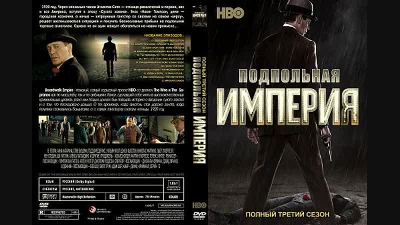 Тротуарная империя.3.сезон.11-12.серия.(2012) США.