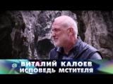 Новые русские сенсации - Виталий Калоев. Исповедь мстителя (эфир от 03.06.2018)