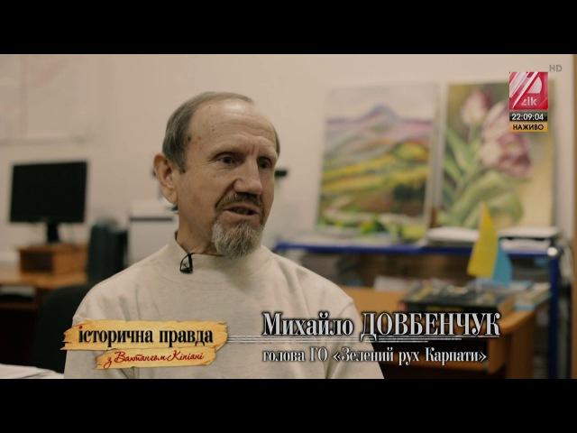Історична правда. Розпад СРСР. Екологія (2017) HD