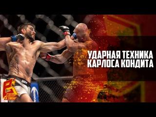 Ударная техника MMA Карлоса Кондита. Коронные ударные комбинации и техника боя
