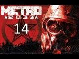 Прохождение игры Метро 2033 Часть 14 (Финал)