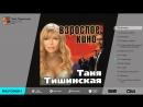 Таня Тишинская - Взрослое кино (Альбом 2004 г)