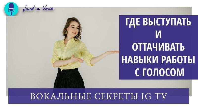 🎓 Где выступать и оттачивать навыки работы с голосом Караоке Набережные Челны