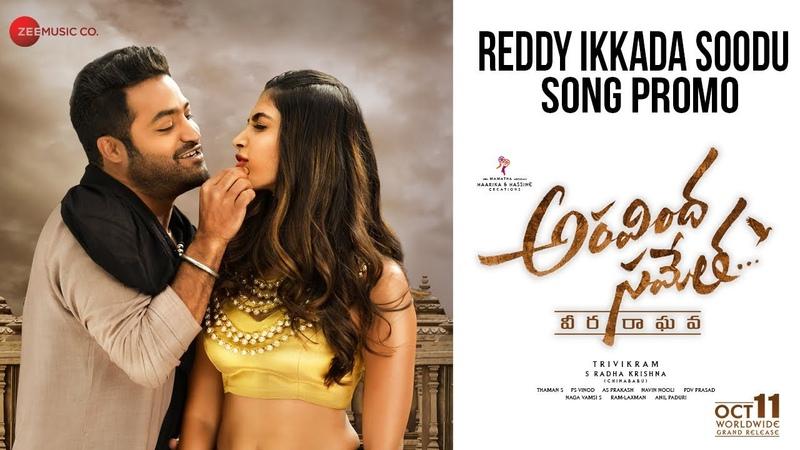 Reddy Ikkada Soodu Song Promo | Aravindha Sametha | Jr. NTR, Pooja Hegde | Thaman S