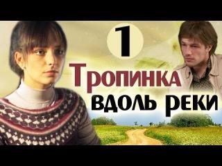 Тропинка вдоль реки (1 серия) Фильм Сериал Мелодрама