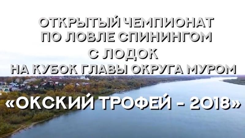 «Окский Трофей - 2018»