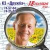 18 сентября Михаил Задорнов в К/З Дружба