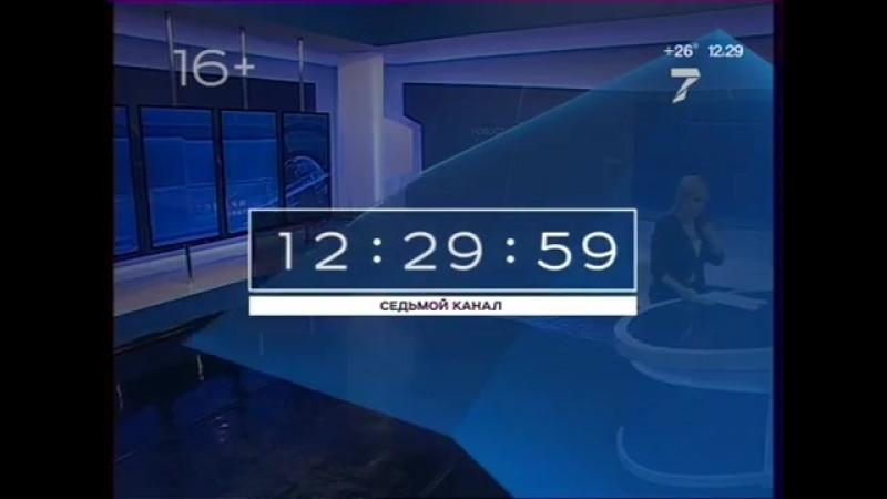 Начало эфира после профилактики (РЕН-ТВСедьмой канал [г. Красноярск], 20.08.2018)