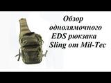 Обзор однолямочного EDC рюкзака Sling от Mil-Tec