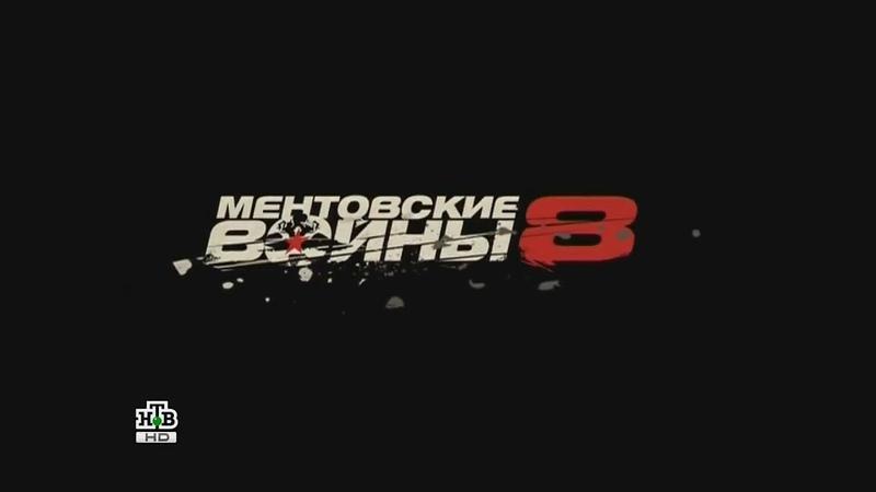Ментовские войны 8 сезон 13 серия