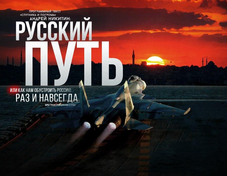 Русский путь: как нам обустроить Россию раз и навсегда